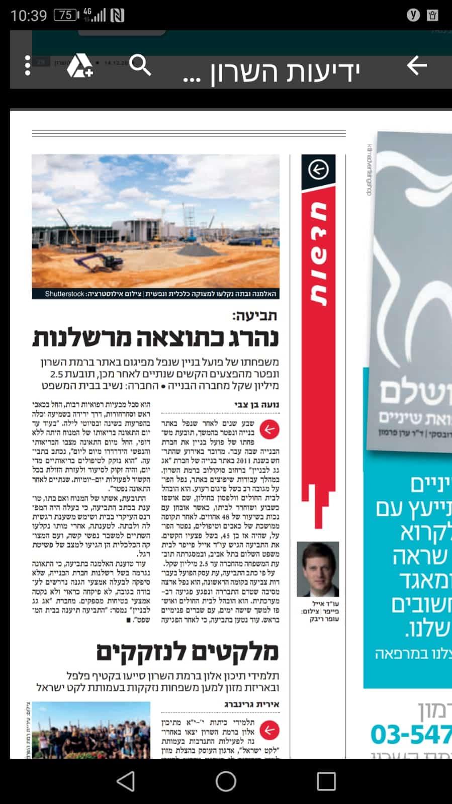 דעה | די להפקרת ביטחונם של פועלי הבניין | ישראל היום